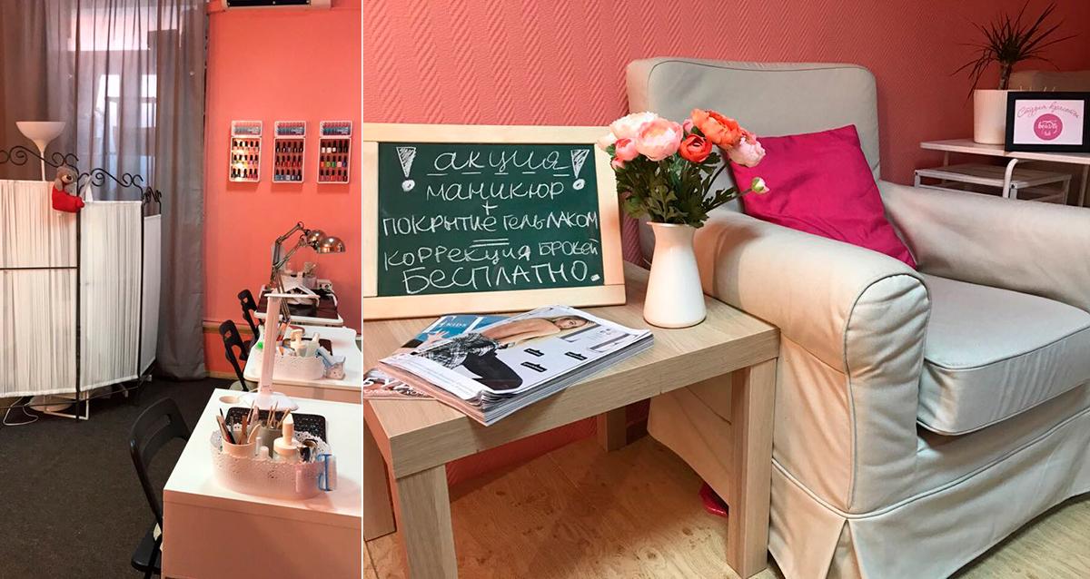 интерьер студии красоты Beauty Lab