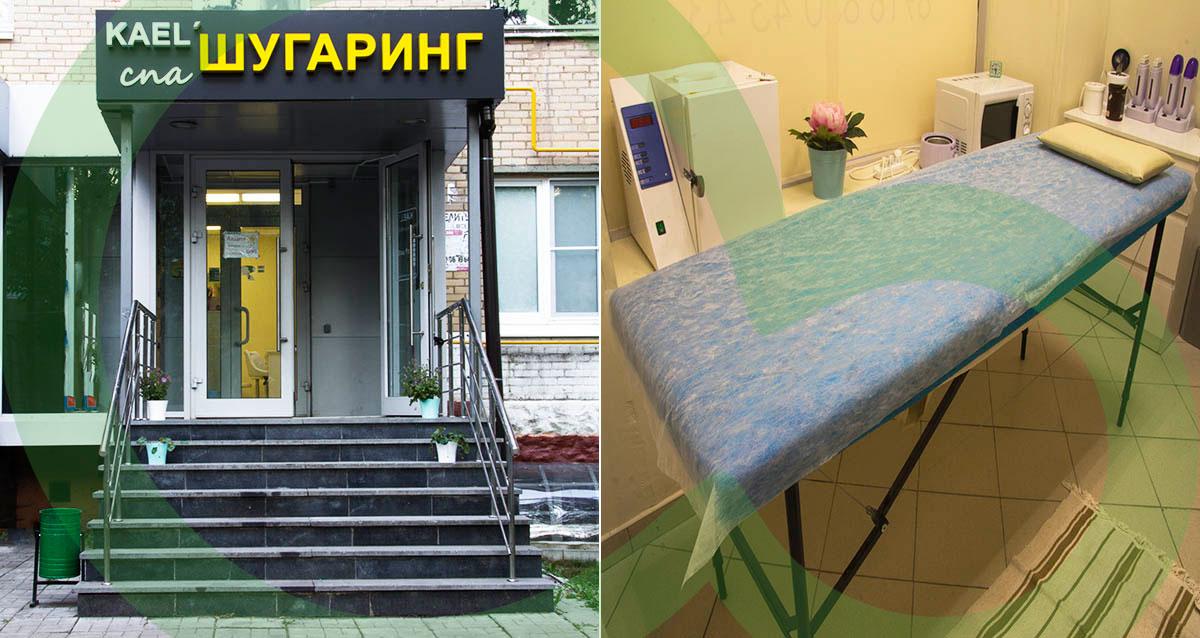 Студия красоты KAEL Первомайская