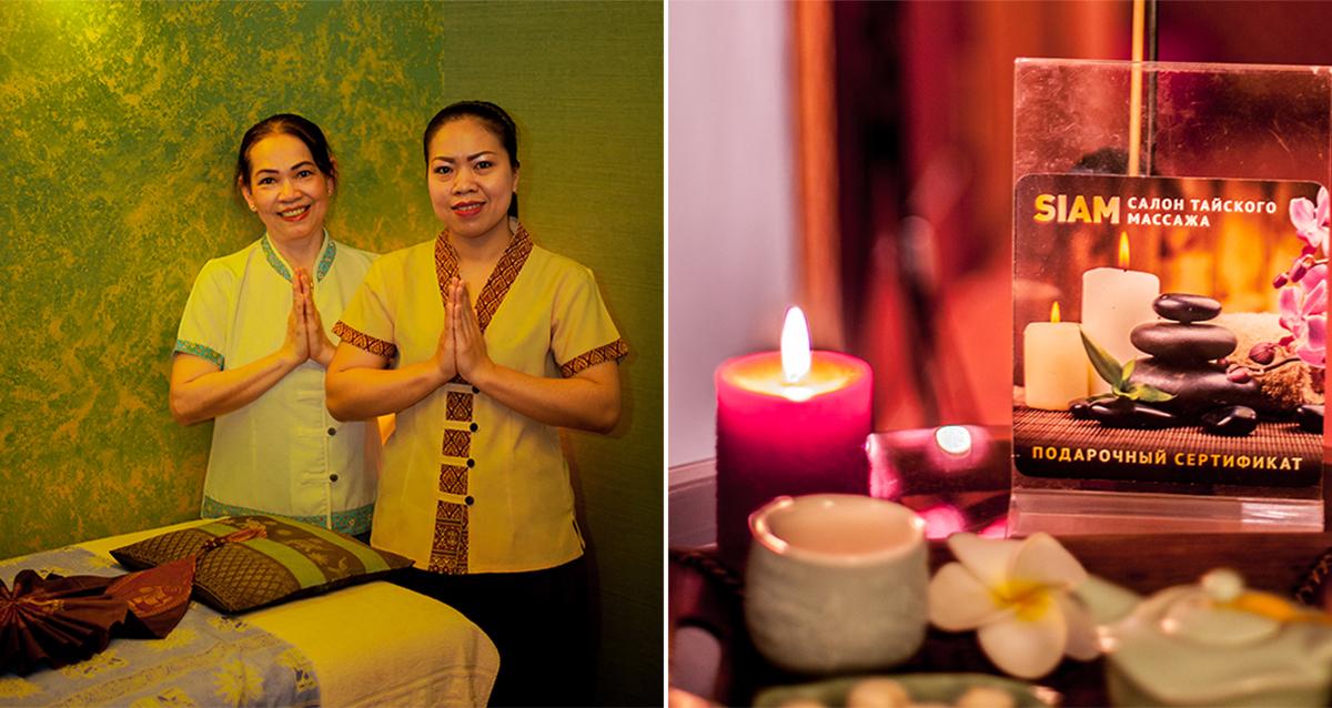 Салон тайского массажа SIAM