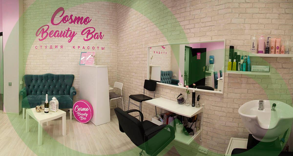 Студия красоты Cosmo Beauty Bar