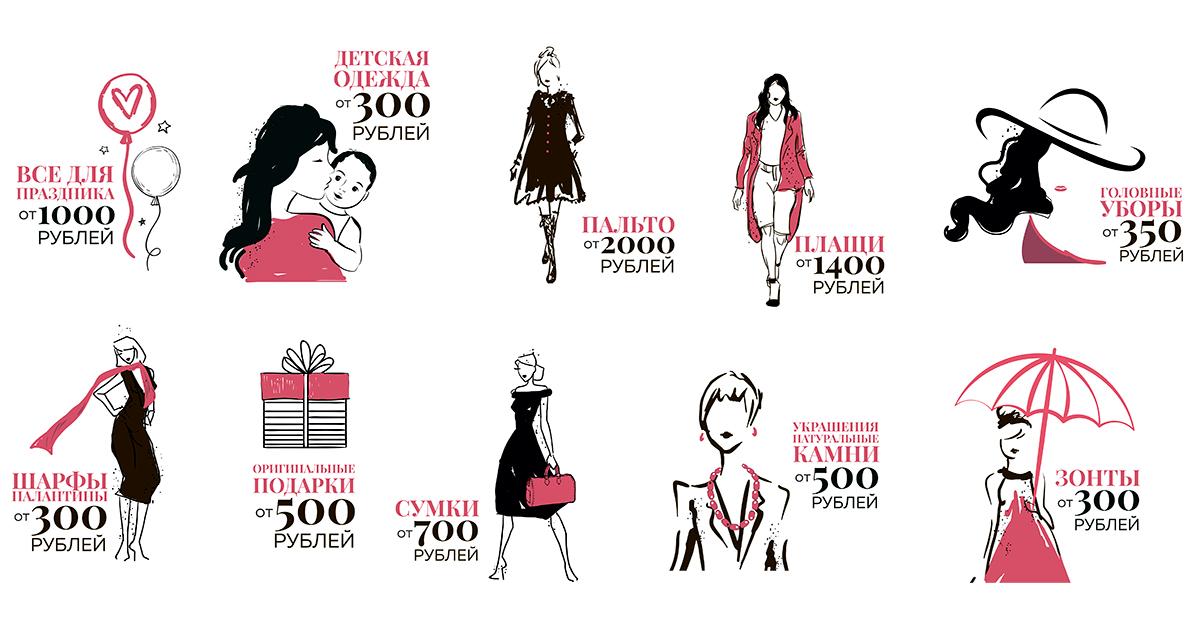 магазин модной одежды «Орхидея»