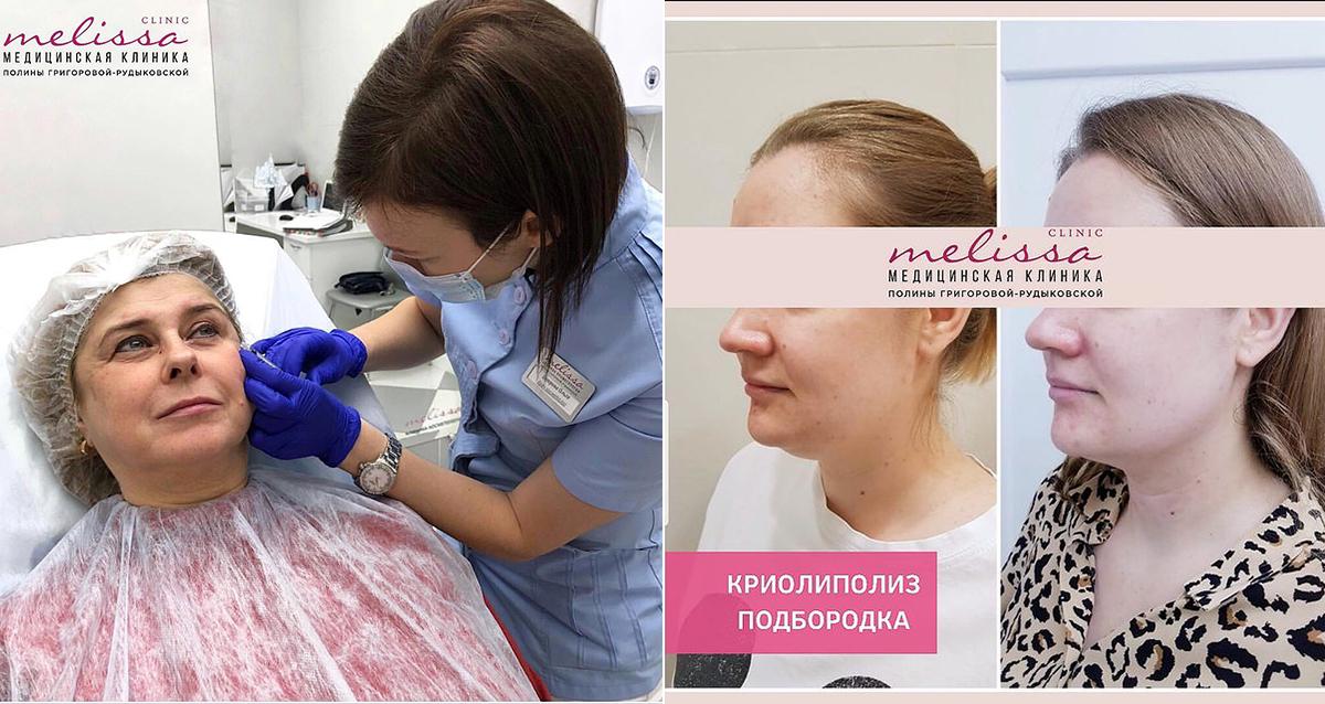 клиника косметологии мелисса
